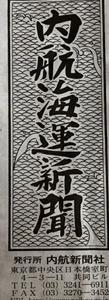 9/21【内航海運新聞】に連載記事が掲載されました!