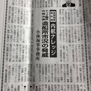 【内航海運新聞掲載】造船所市況について