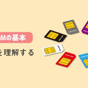 【基本】格安SIMはなぜ安い?特徴や仕組みを初心者にもわかりやすく解説