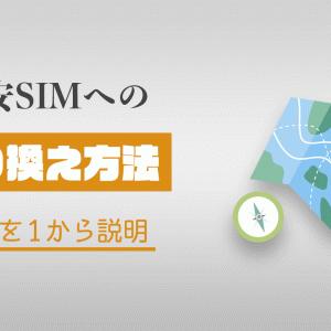 【保存版】格安SIMへの乗り換えに必要な準備と手順を1から説明
