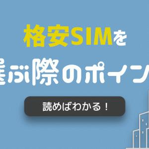 格安SIMはどれがいい?選び方のポイントと注意点が読めばわかる