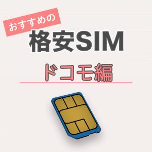 【2020年】ドコモ系のおすすめ格安SIMをピックアップして紹介