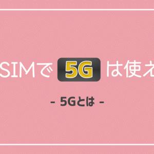 【2020年】格安SIMは5Gでどうなる?対応する?について