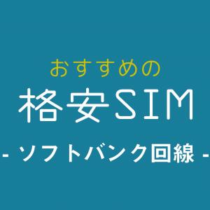 【2020年】ソフトバンク回線が使えるおすすめの格安SIMを紹介