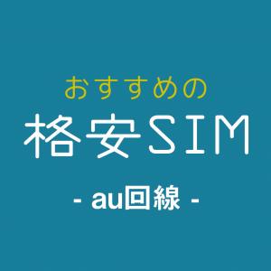 【2020年】au回線が使えるおすすめの格安SIMを紹介