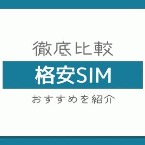 【決定版】SIM好きが選ぶおすすめの格安SIMを徹底比較【5選】