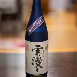 出羽桜 大吟醸 雪漫々 しぼりたて生酒 (限定酒)