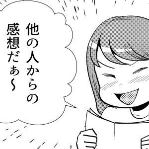 ネームタンク受講レポ漫画 後編