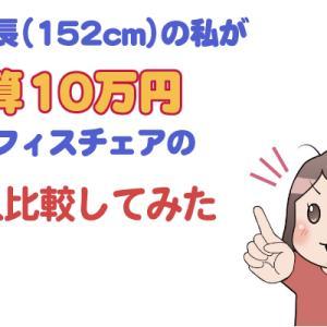 低身長(152㎝)の私が予算10万円でオフィスチェアの購入比較してみた
