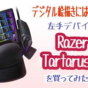 デジタル絵描きには必須!?左手デバイスRazer Tartarus V2を買ってみた感想