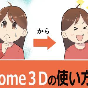 【初心者向け】LiveHome3Dの使い方・図面編