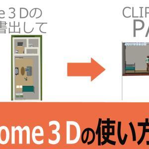 【初心者向け】LiveHome3Dの使い方・3D書き出し→クリスタで読込み編