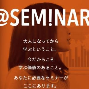 アットセミナーの受講方法と口コミ評判【無料マネーセミナー】