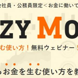 クレイジーマネーセミナーの口コミ評判【オンラインウェビナーあり】