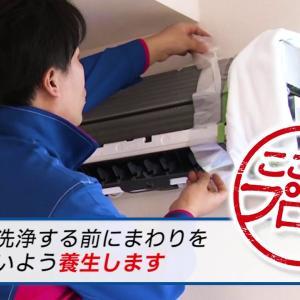 エアコンクリーニングのおすすめ業者in東京【大手と地域密着型を比較】