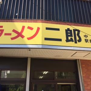 今日のランチは、ラーメン二郎 中山駅前店(横浜市緑区,中山駅)