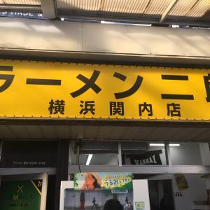 今日のランチは、ラーメン二郎 関内店(横浜市中区,地下鉄 伊勢佐木長者町駅)