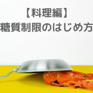 糖質制限ダイエットのはじめ方【料理編】