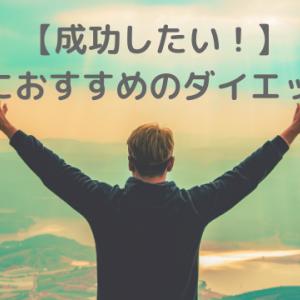 成功したい!運動嫌いな40代におススメのダイエット【おすすめ5選】