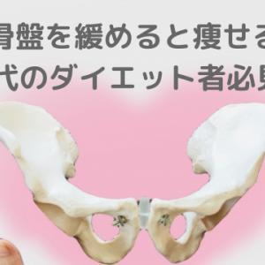 【骨盤を緩めると痩せる】40代のダイエットに重要な骨盤矯正