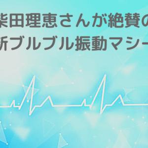 TVで人気のブルブル振動マシーンがグレードアップ!【ダブルワンダーウェーブゼロ】旧品と比較!