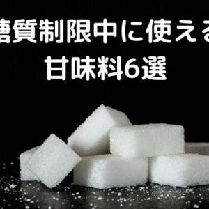糖質制限やダイエット中の方におススメの甘味料【6選】