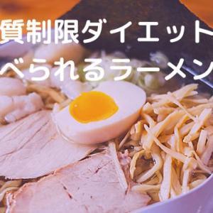 糖質制限中でも食べられる東京都内の【ラーメン屋】