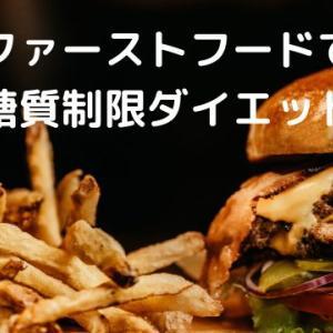 ファーストフード店で【糖質制限ダイエット】メニュー