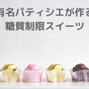 絶品☆人気プロのパティシエが作る【低糖質スイーツ】