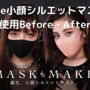 【つけるだけで痩せて見えるマスク】kate小顔シルエットマスク