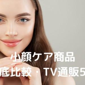 【小顔ケア徹底比較!】TV通販5社の小顔フェイスケア商品比較!