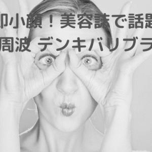 【即小顔!フェイスラインUP!】エアサロンで話題のデンキバリブラシの口コミ