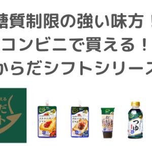 自宅でラクチン☆糖質制限食【からだシフト】シリーズ