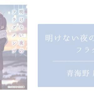明けない夜のフラグメンツ / 青海野 灰