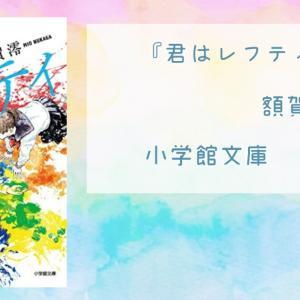 『君はレフティ』 額賀澪 小学館文庫