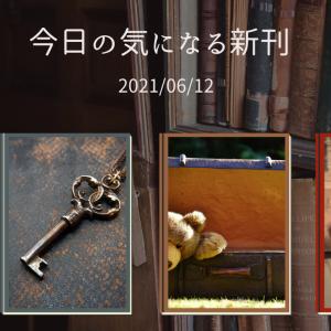 気になる新刊 2021/06/12