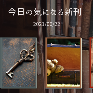 気になる新刊 2021/06/22