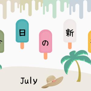 今日の新刊 2021/07/29