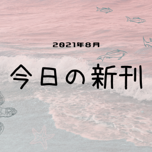 今日の新刊 2021/08/01