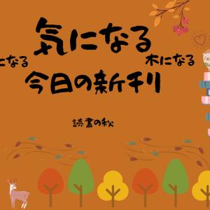 今日の新刊 2021/09/21