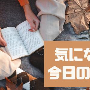 今日の新刊 2021/10/16