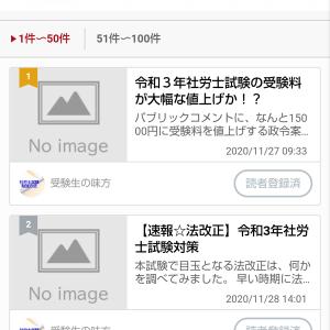 安衛法の語呂合わせ☆御礼/社労士試験の注目記事で一位二位になりました