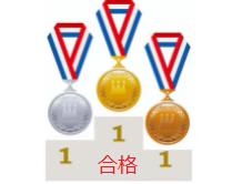 社労士受験のオリンピック☆シャロリンピック開催