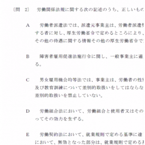2022年予備校の選び方☆ヤマ予備の的中率が凄い(山川社労士予備校編)