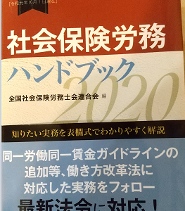 【令和4年受験対策】社会保険労務ハンドブックを読み込む(テキストと併読)