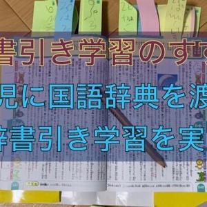 辞書引き学習のすすめ|5歳児に国語辞典と付箋を渡して辞書引き学習を実践
