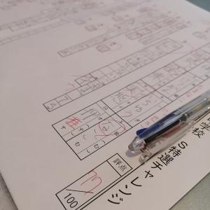 過去問チャレンジ 東京都市大学等々力中学校