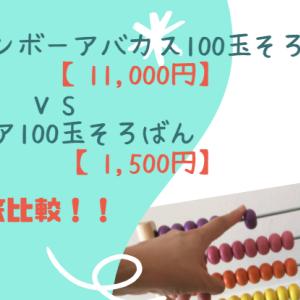 100玉そろばんを比較!実際に使った【イケア】vs【ボイラのレインボーアバカス】