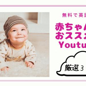 【効果があった3選】Youtubeできける赤ちゃんにおススメの英語の歌