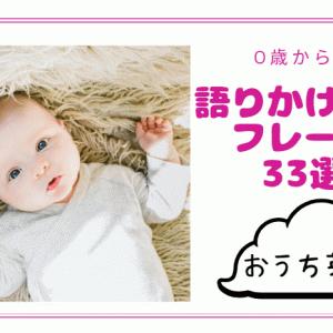 0歳児から!おうち英語の語りかけフレーズ集33選